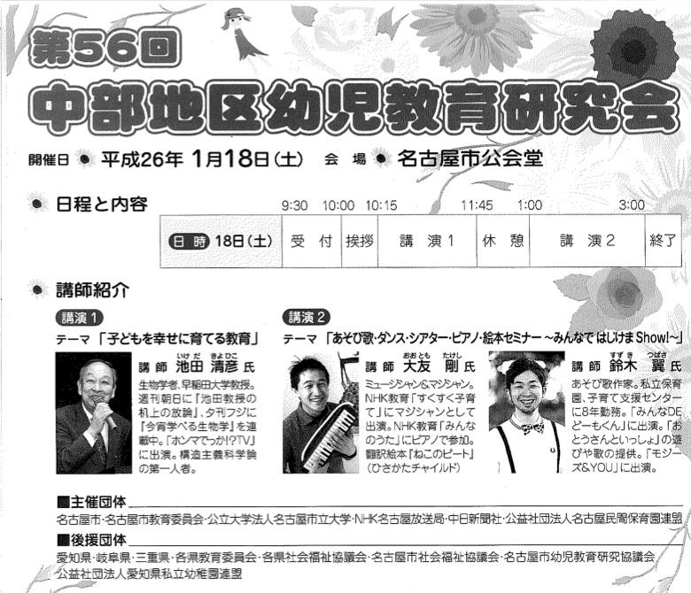 名古屋 市 教育 研究 協議 会