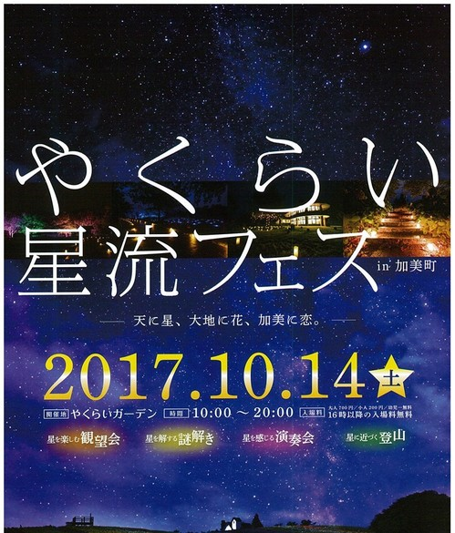 20171004yakurai6.jpg